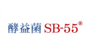 SB-55 酵益菌®